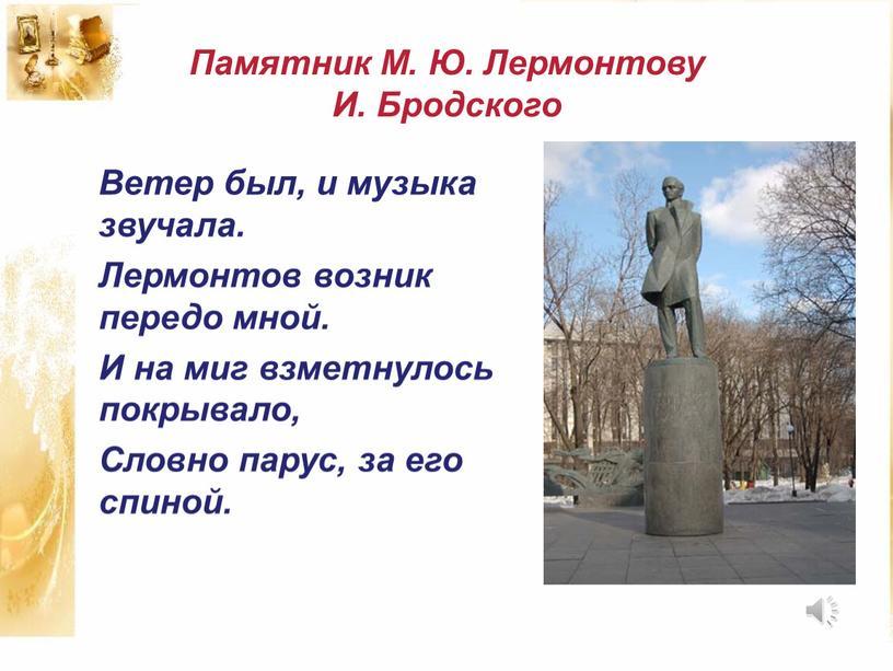 Памятник М. Ю. Лермонтову И. Бродского