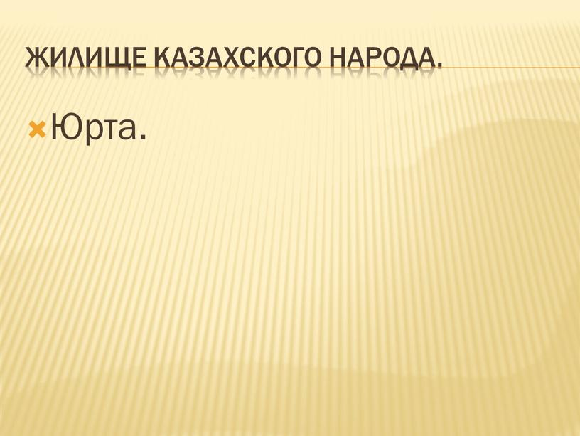 Жилище казахского народа. Юрта