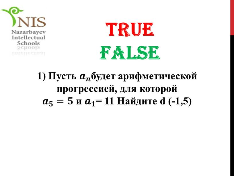 TRUE FALSE 1) Пусть 𝒂 𝒏 𝒂𝒂 𝒂 𝒏 𝒏𝒏 𝒂 𝒏 будет арифметической прогрессией, для которой 𝒂 𝟓 𝒂𝒂 𝒂 𝟓 𝟓𝟓 𝒂 𝟓…