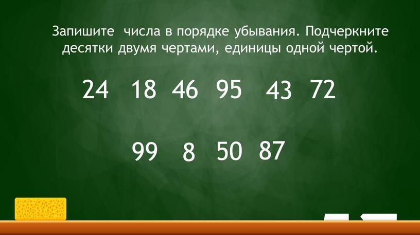 Запишите числа в порядке убывания