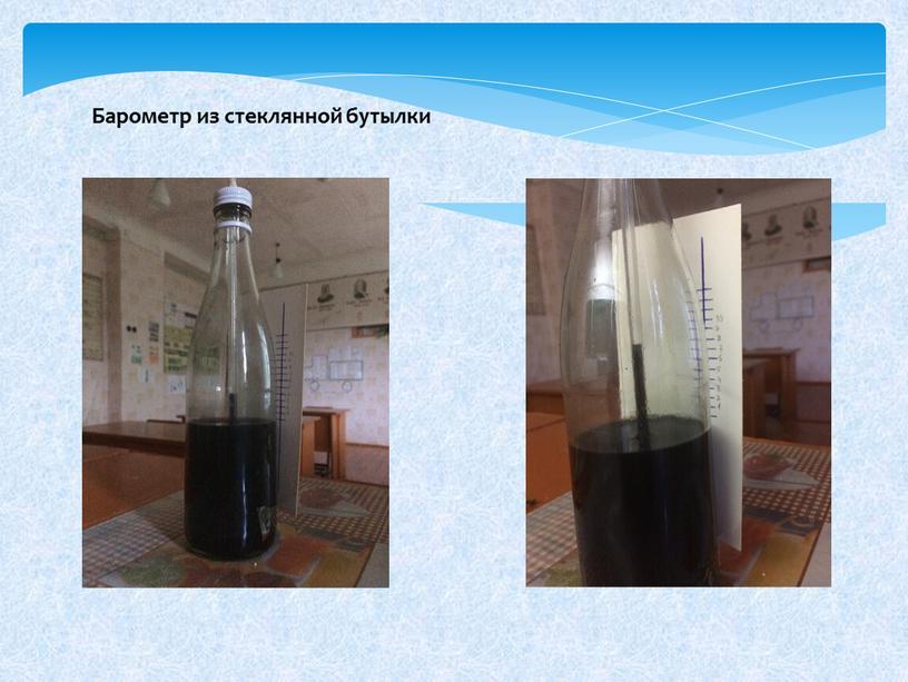 Барометр из стеклянной бутылки