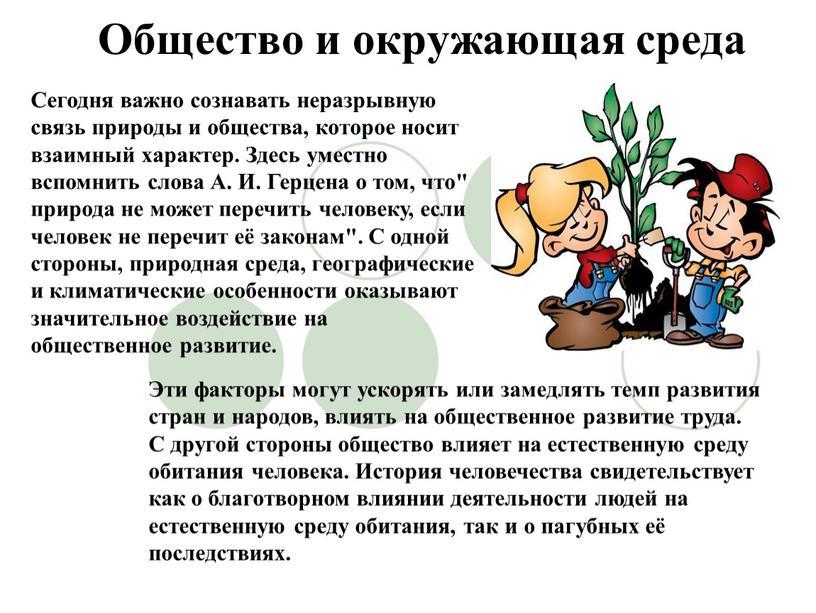 Общество и окружающая среда Сегодня важно сознавать неразрывную связь природы и общества, которое носит взаимный характер