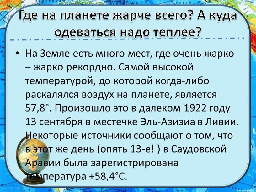 Где на планете жарче всего? А куда одеваться надо теплее?