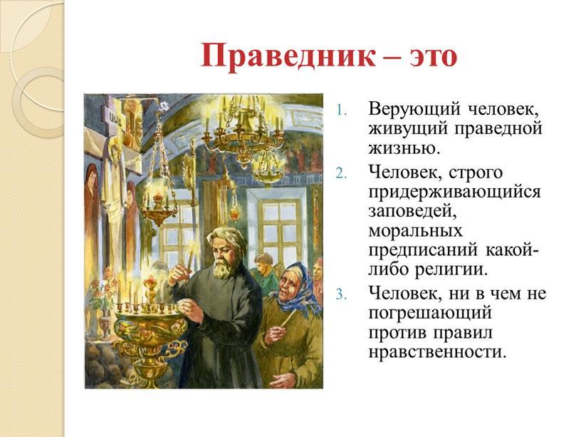 Праведник – это Верующий человек, живущий праведной жизнью