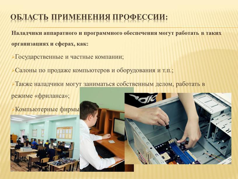 Область применения профессии: