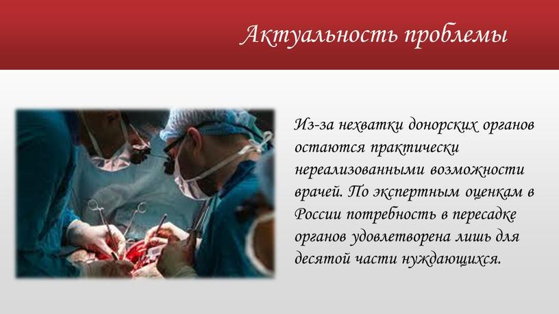 Актуальность проблемы Из-за нехватки донорских органов остаются практически нереализованными возможности врачей
