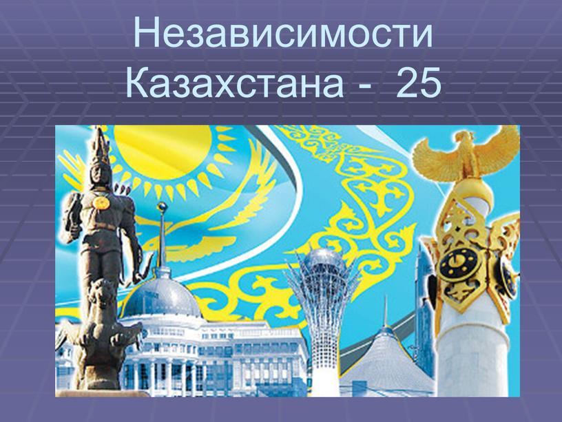 Независимости Казахстана - 25