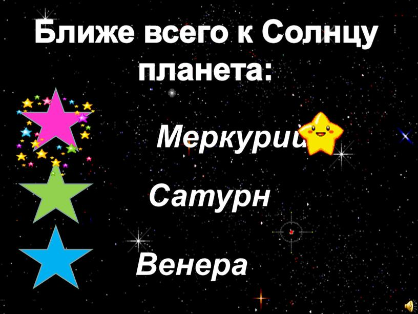 8 Меркурий 8 Сатурн Венера
