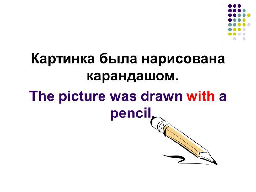 Картинка была нарисована карандашом