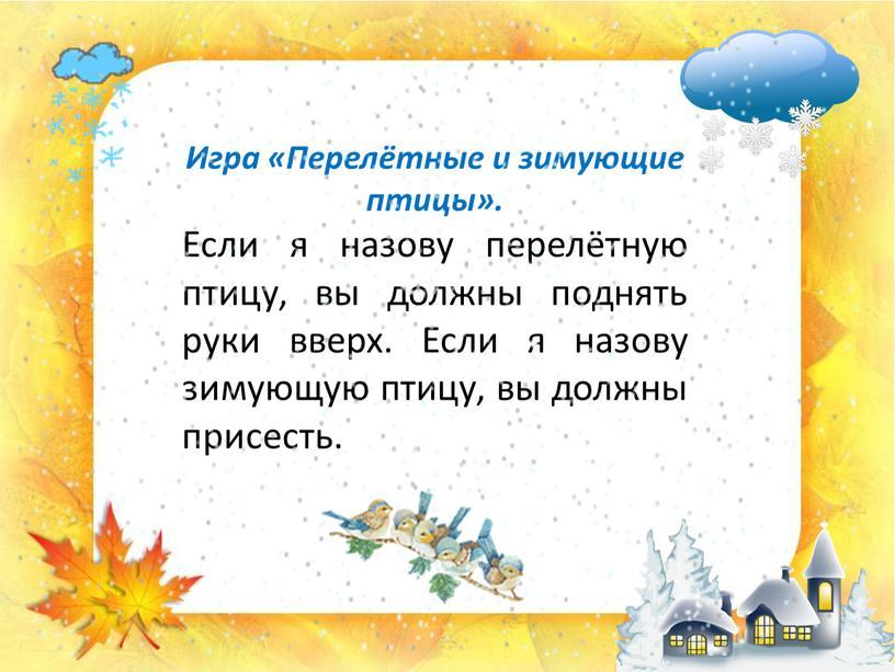 Игра «Перелётные и зимующие птицы»