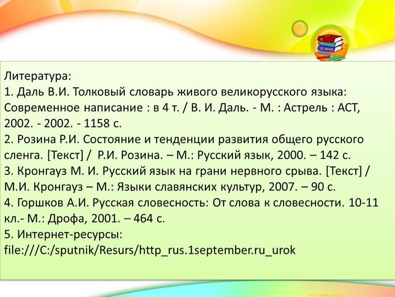 Литература: 1. Даль В.И. Толковый словарь живого великорусского языка: