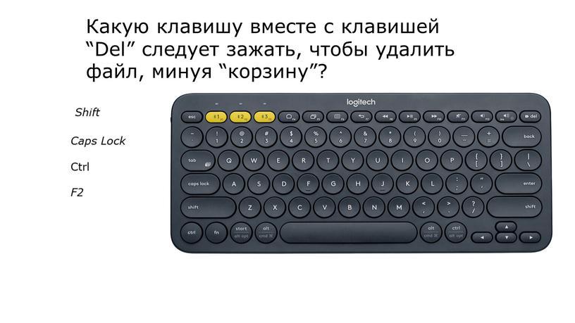 """Какую клавишу вместе с клавишей """"Del"""" следует зажать, чтобы удалить файл, минуя """"корзину""""?"""