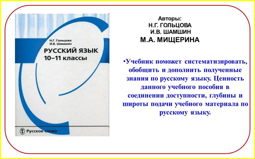 Учебник поможет систематизировать, обобщить и дополнить полученные знания по русскому языку