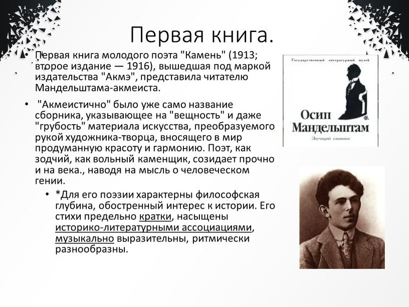 """Первая книга. Первая книга молодого поэта """"Камень"""" (1913; второе издание — 1916), вышедшая под маркой издательства """"Акмэ"""", представила читателю"""