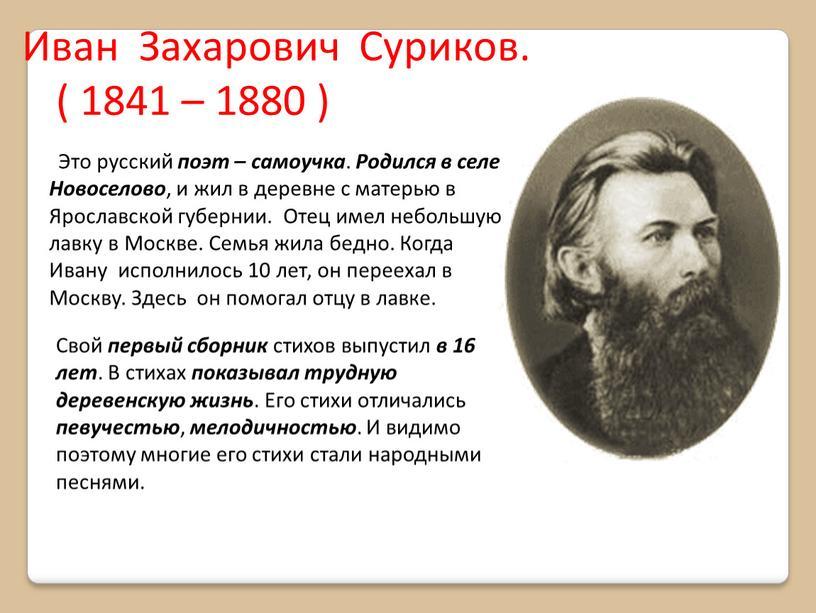 Иван Захарович Суриков. ( 1841 – 1880 )