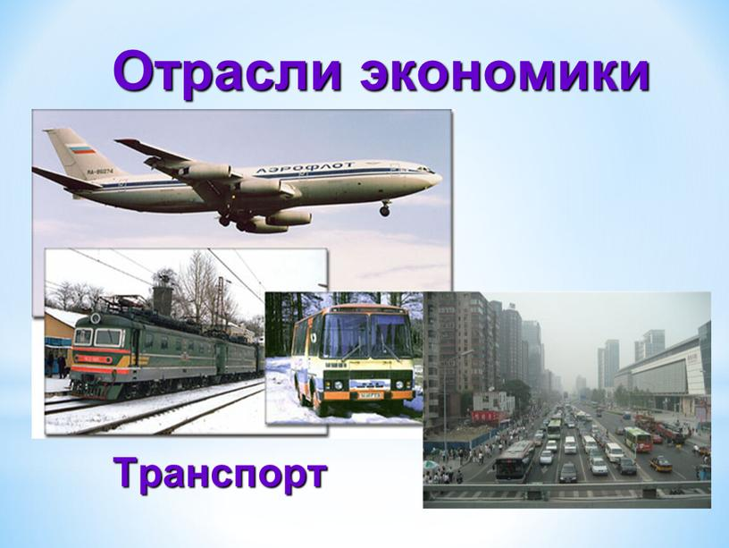 Отрасли экономики Транспорт