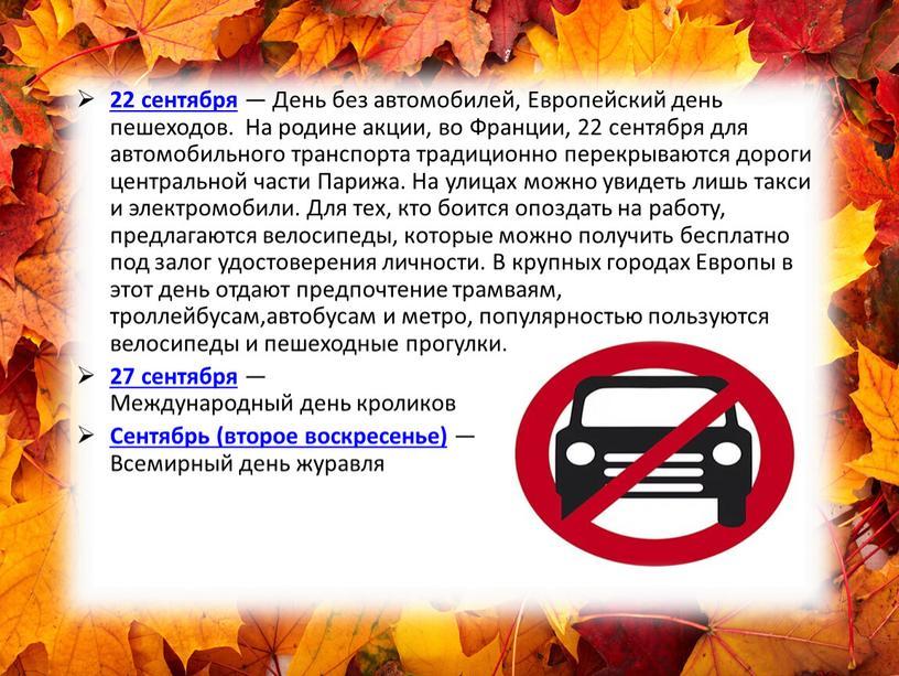 День без автомобилей, Европейский день пешеходов