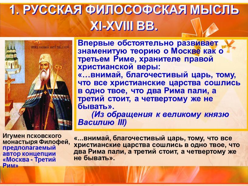 РУССКАЯ ФИЛОСОФСКАЯ МЫСЛЬ XI-XVIII