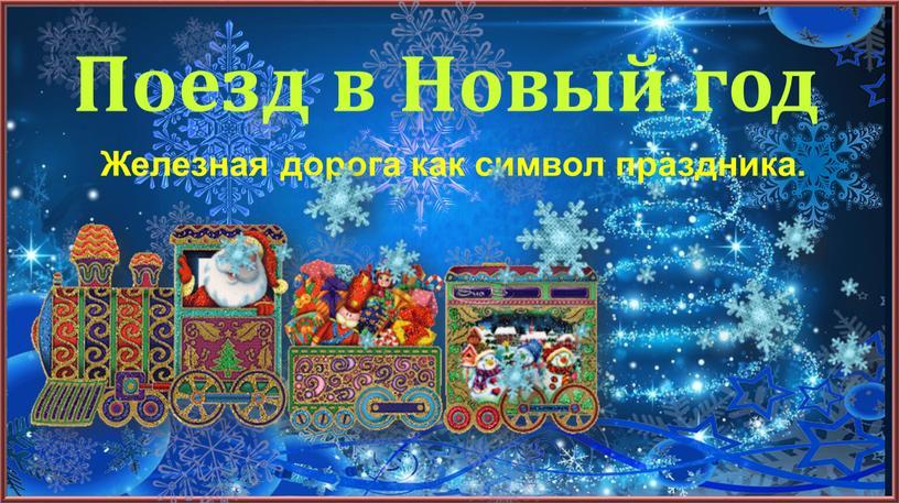 Поезд в Новый год Железная дорога как символ праздника