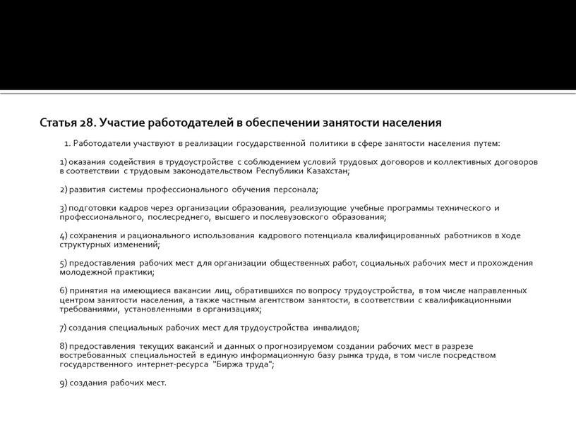 Статья 28. Участие работодателей в обеспечении занятости населения 1