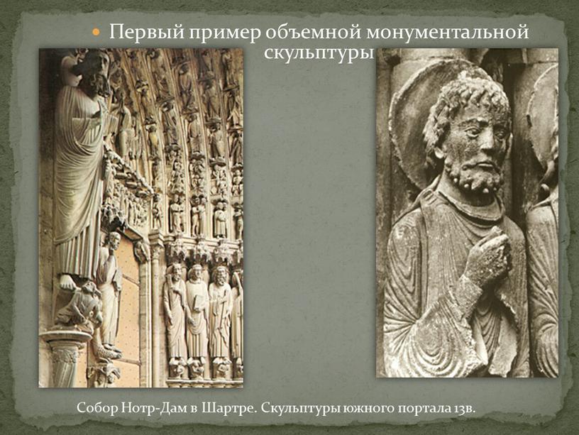 Первый пример объемной монументальной скульптуры