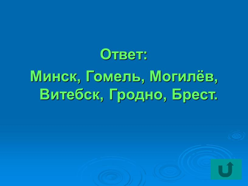 Ответ: Минск, Гомель, Могилёв,