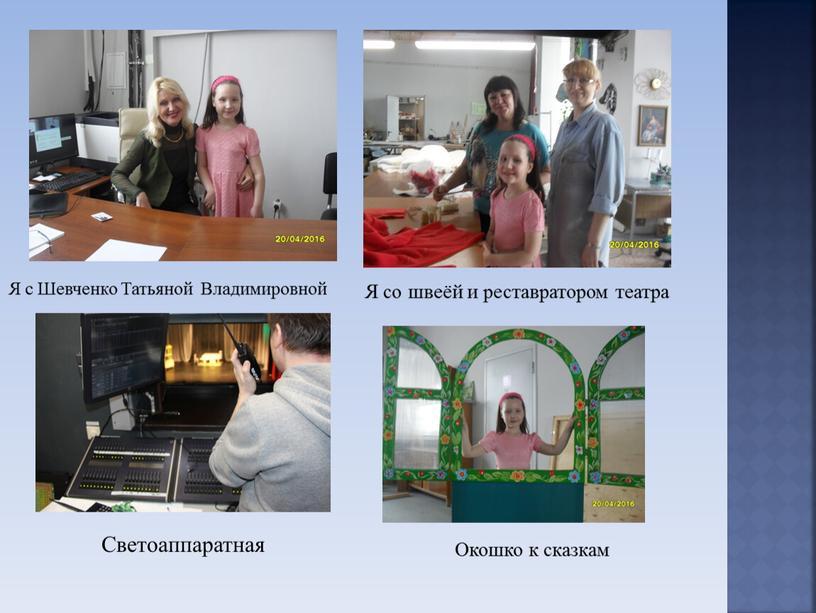 Я с Шевченко Татьяной Владимировной
