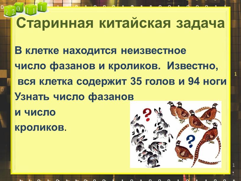 Старинная китайская задача В клетке находится неизвестное число фазанов и кроликов