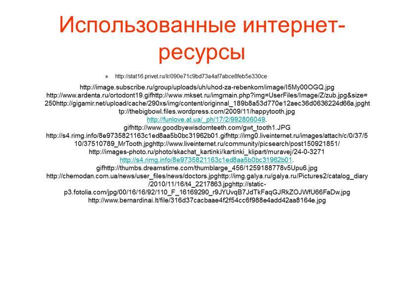 Использованные интернет-ресурсы http://image