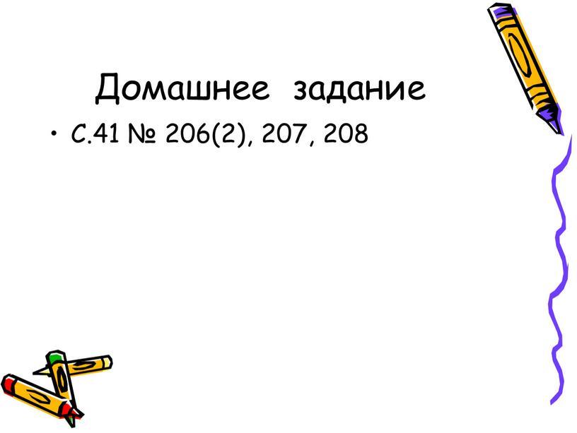 Домашнее задание С.41 № 206(2), 207, 208