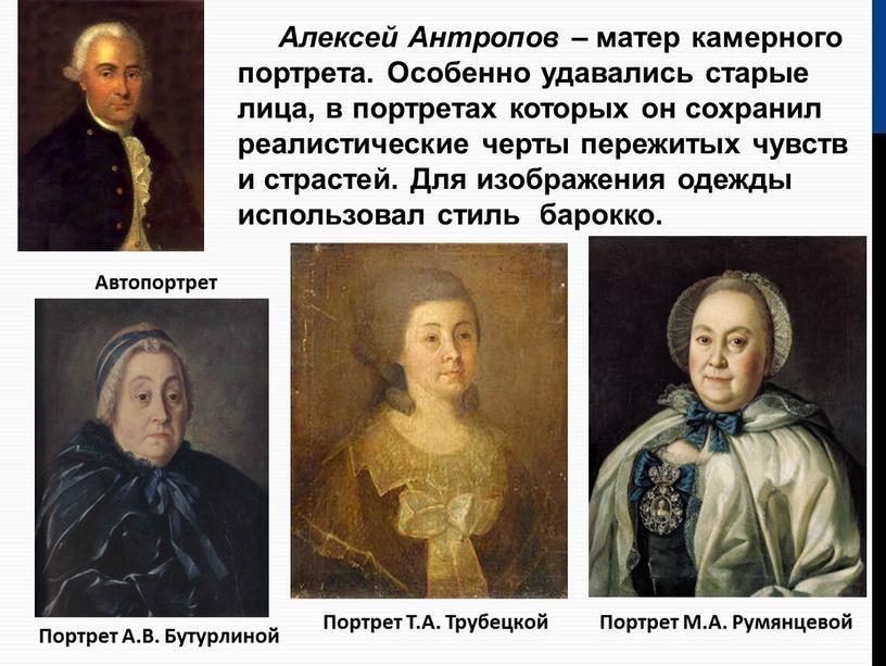 Алексей Антропов – матер камерного портрета