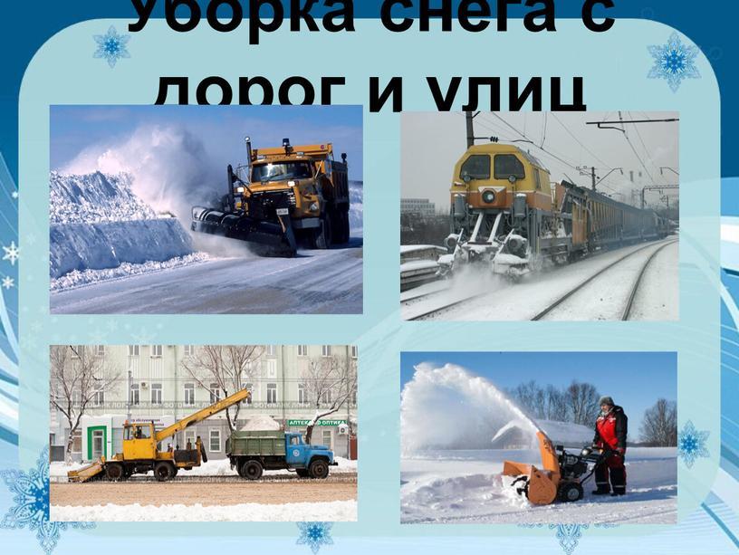 Уборка снега с дорог и улиц