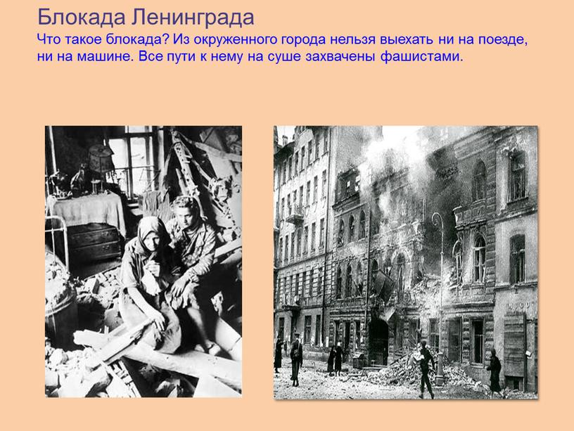 Блокада Ленинграда Что такое блокада?
