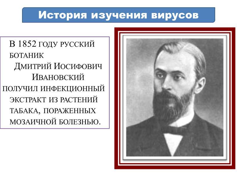 В 1852 году русский ботаник
