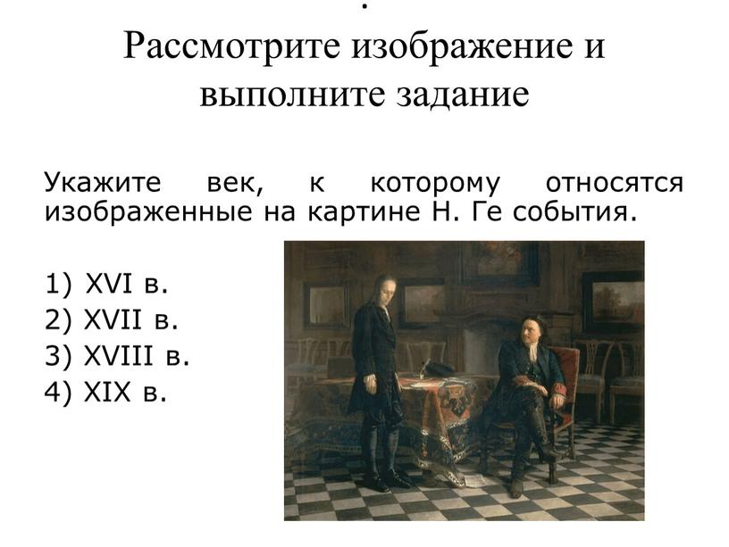 Рассмотрите изображение и выполните задание