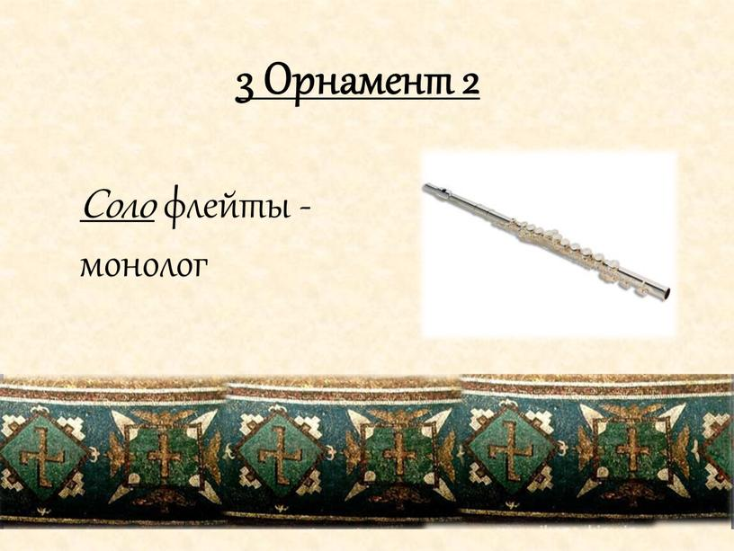 Орнамент 2 Соло флейты - монолог