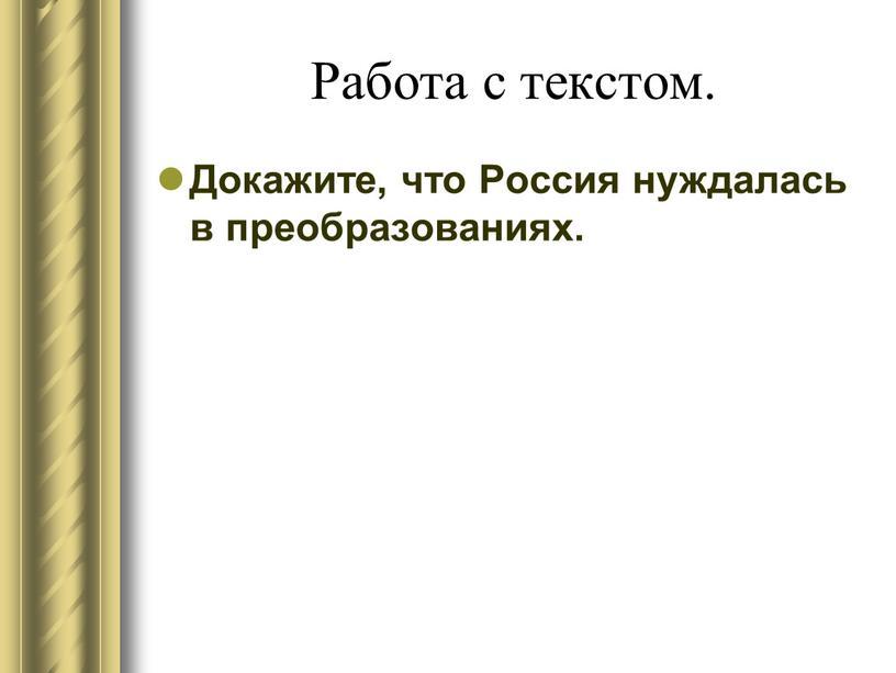 Работа с текстом. Докажите, что