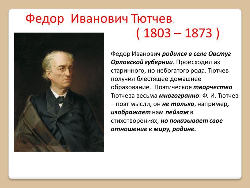 Федор Иванович Тютчев. ( 1803 – 1873 )