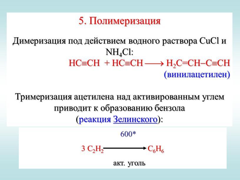 Полимеризация Димеризация под действием водного раствора
