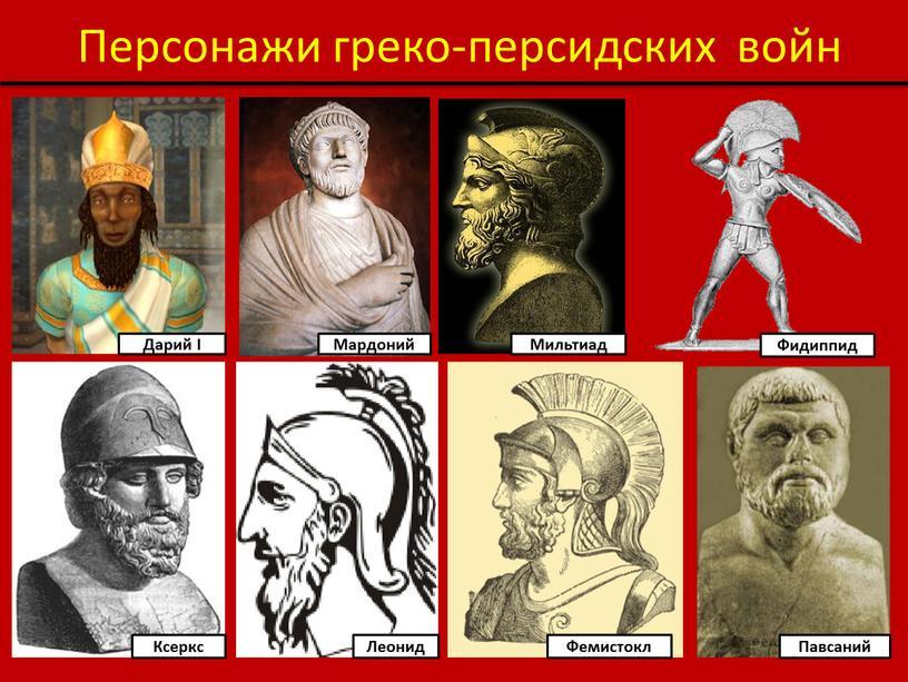 Персонажи греко-персидских войн