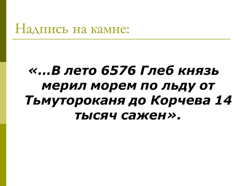 Надпись на камне: «…В лето 6576