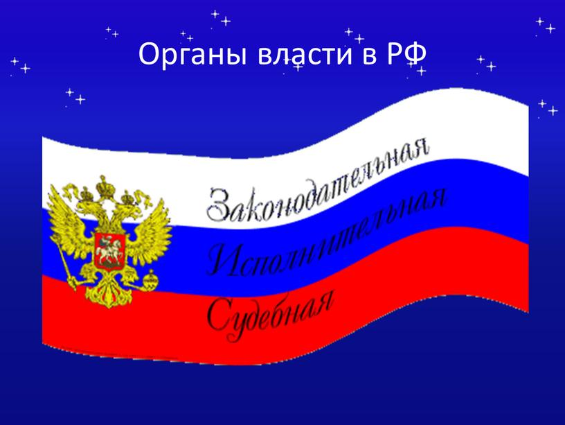 Органы власти в РФ
