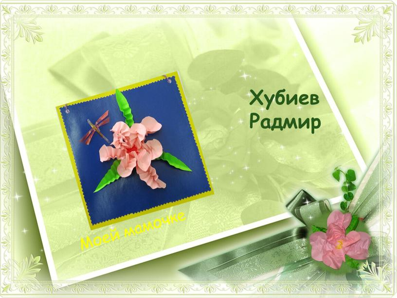 Хубиев Радмир Моей мамочке