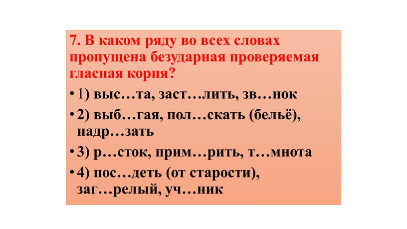 В каком ряду во всех словах пропущена безударная проверяемая гласная корня? 1 ) выс…та, заст…лить, зв…нок 2) выб…гая, пол…скать (бельё), надр…зать 3) р…сток, прим…рить, т…мнота…