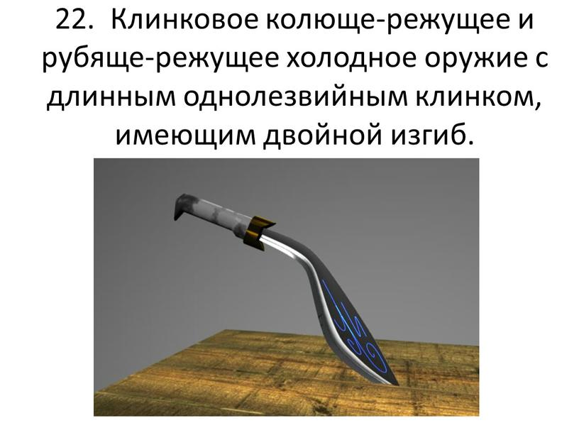 Клинковое колюще-режущее и рубяще-режущее холодное оружие с длинным однолезвийным клинком, имеющим двойной изгиб
