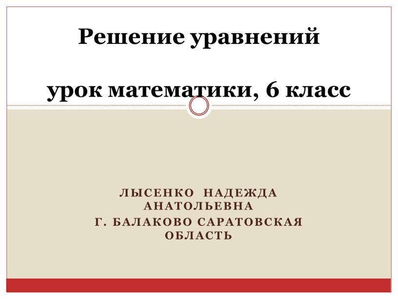 Лысенко Надежда Анатольевна Г