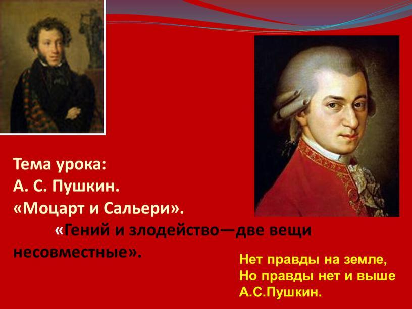 Тема урока: А. С. Пушкин. «Моцарт и