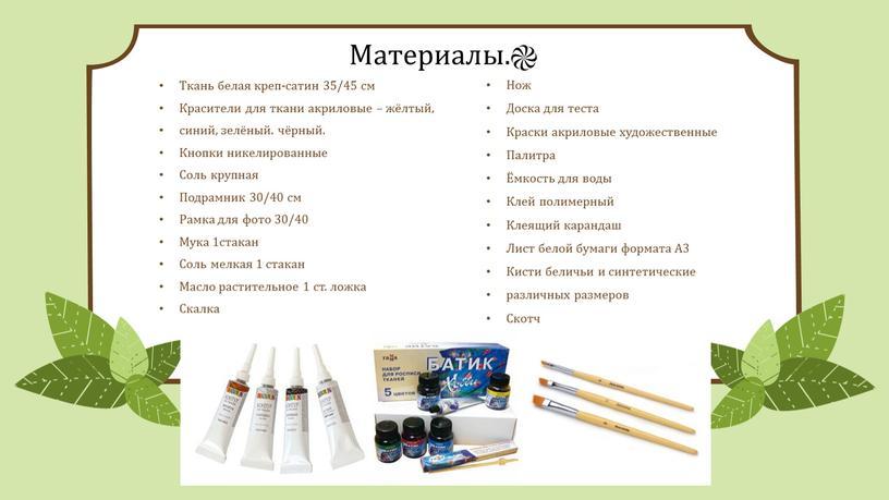 Ткань белая креп-сатин 35/45 см