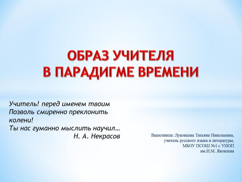 Выполнила: Луковцева Татьяна Николаевна, учитель русского языка и литературы,