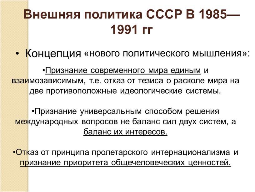Внешняя политика СССР В 1985—1991 гг